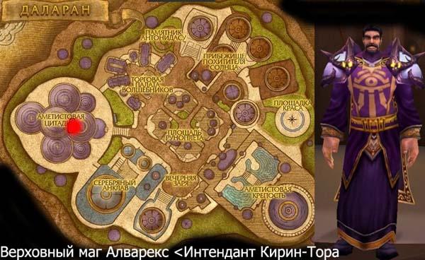 кирин тор репутация 3.3.5 на карте